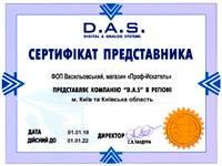 Сертификат DAS